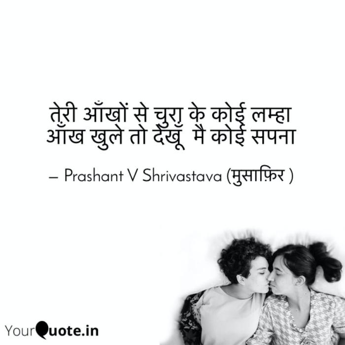 Teri AankhoN Se - Prashant V Shrivastava (Musafir)
