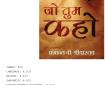 Jo Tum Kaho Book Review