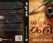 Jo Tum Kaho by Prashant V Shrivastava