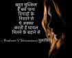 NigaahoN se by Prashant V Shrivastava (Musafir)