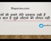 Prashant V Shrivastava Shayarana